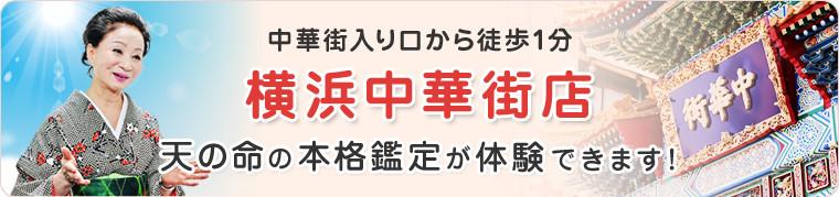 中華街入口から徒歩1分 横浜中華街店 天の命の本格鑑定が体験できます!