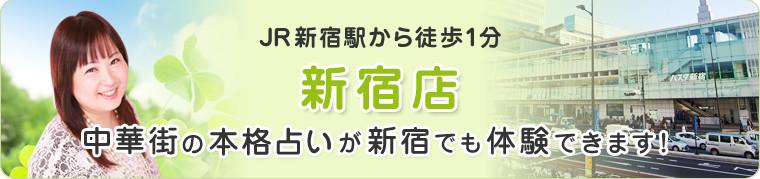 JR新宿駅から徒歩1分 新宿店 中華街の本格占いが新宿でも体験できます!