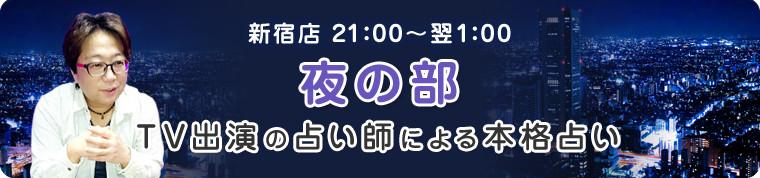 新宿店21:00~翌1:00 夜の部 TV出演の占い師による本格占い